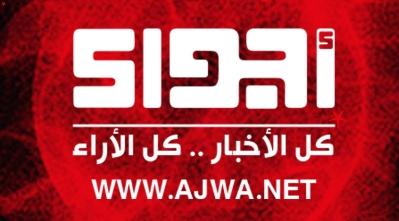 Radio Ajwa